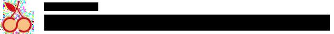 公益社団法人山形県シルバー人材センター連合会